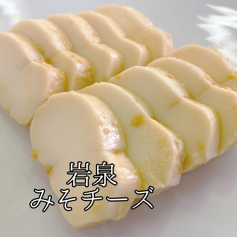 岩泉みそチーズ(70g)
