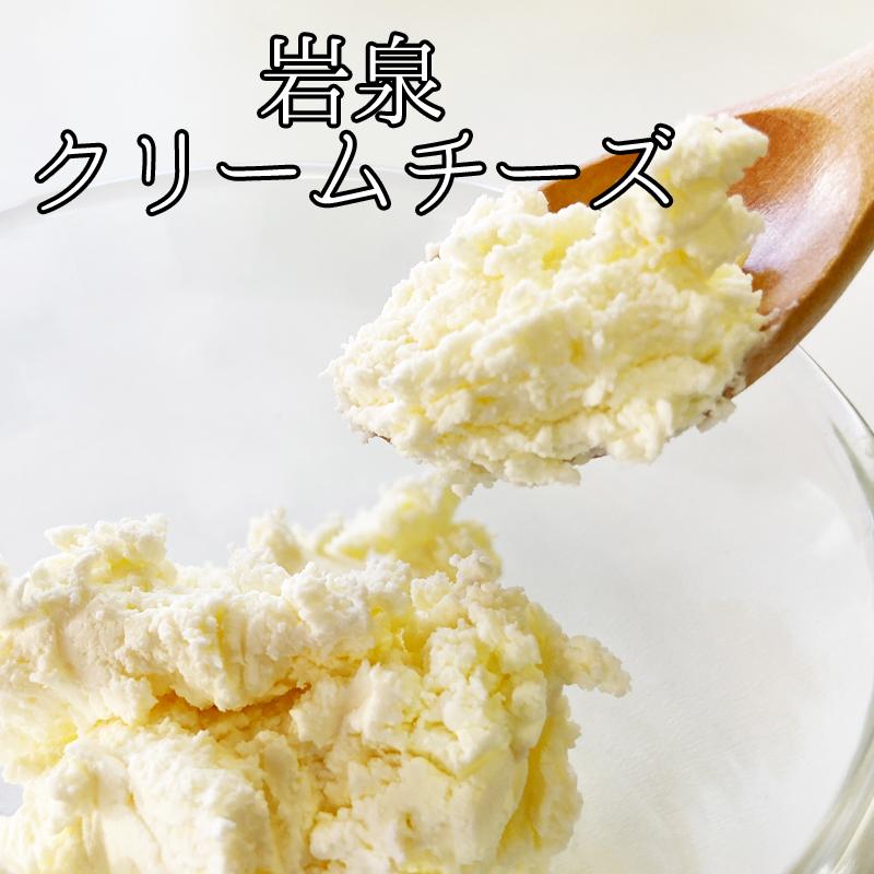 岩泉クリームチーズ(100g)