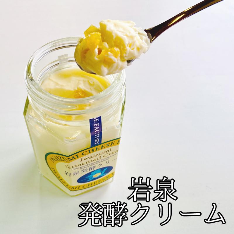 岩泉発酵クリーム(100g)