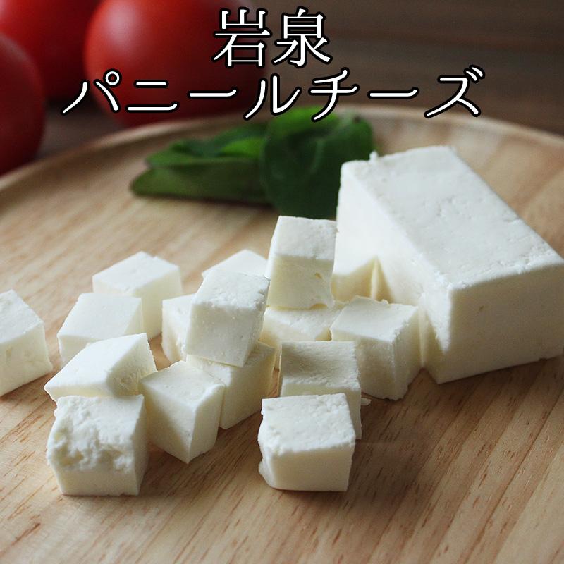 岩泉パニールチーズ(100g)