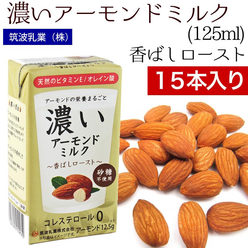濃いアーモンドミルク~香ばしロースト~/砂糖不使用(125mlx15本)【筑波乳業株式会社】