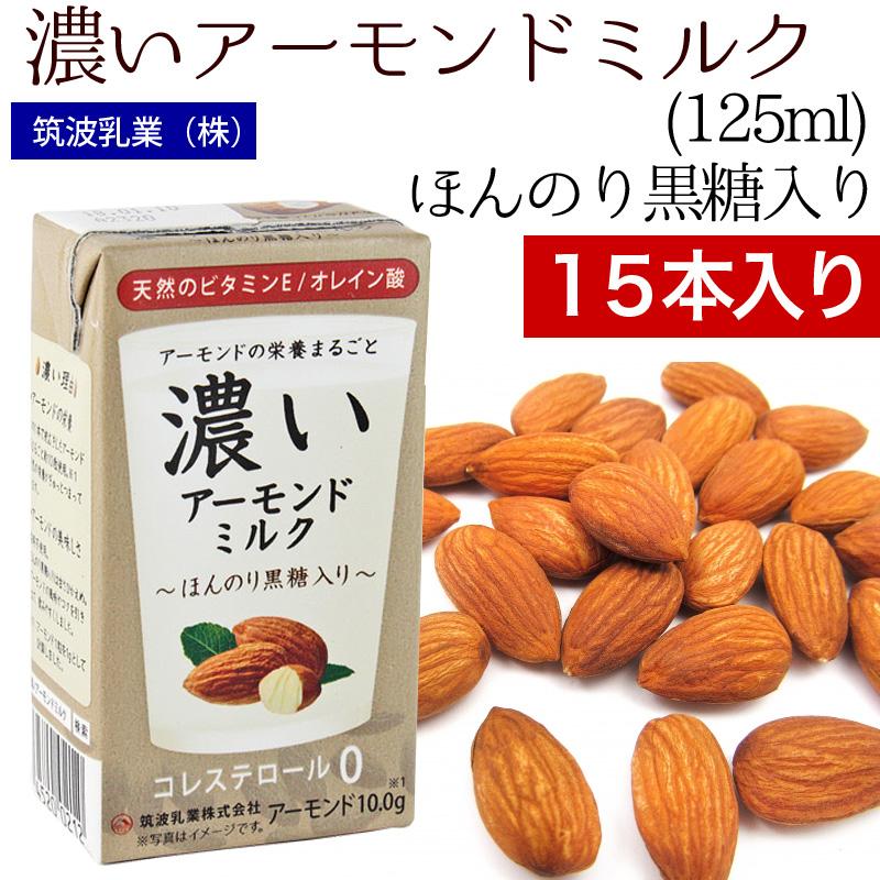 濃いアーモンドミルク~ほんのり黒糖入り~ (125ml×15本 )【筑波乳業株式会社】