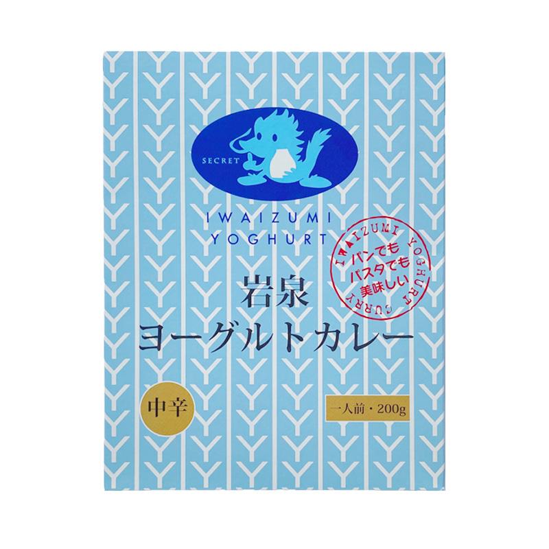 岩泉ヨーグルトカレー 一人前200g(中辛)