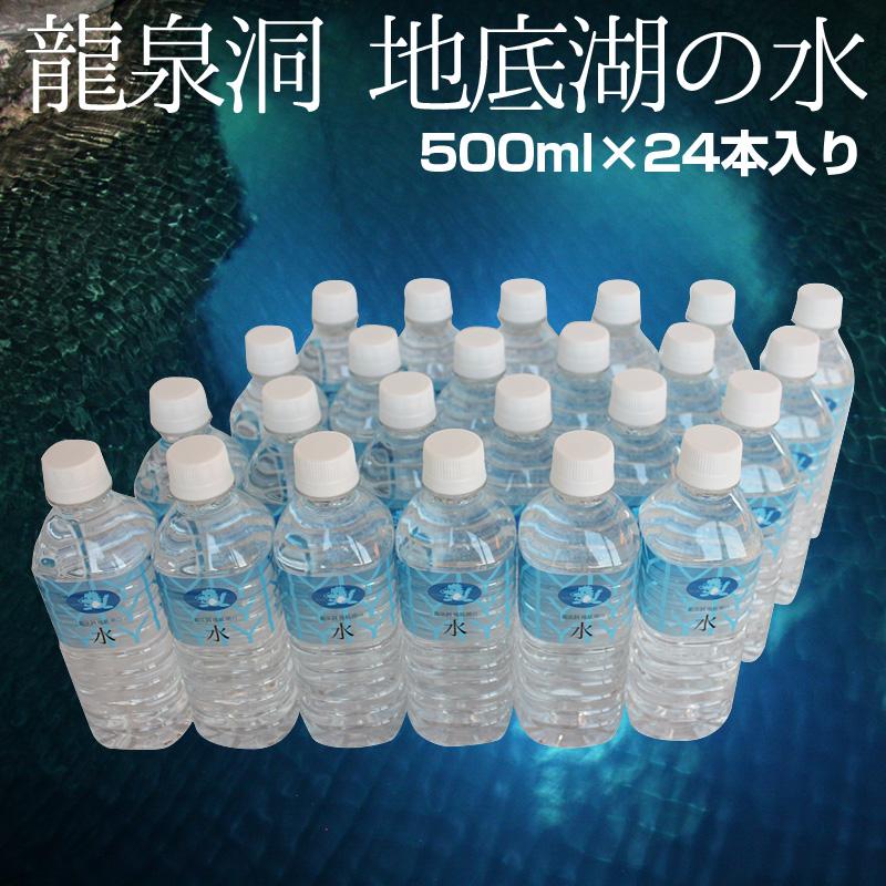 龍泉洞地底湖の水【500ml×24本入り】