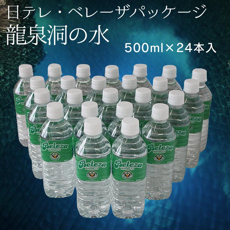 日テレ・ベレーザパッケージ 龍泉洞の水【500ml×24本入り】
