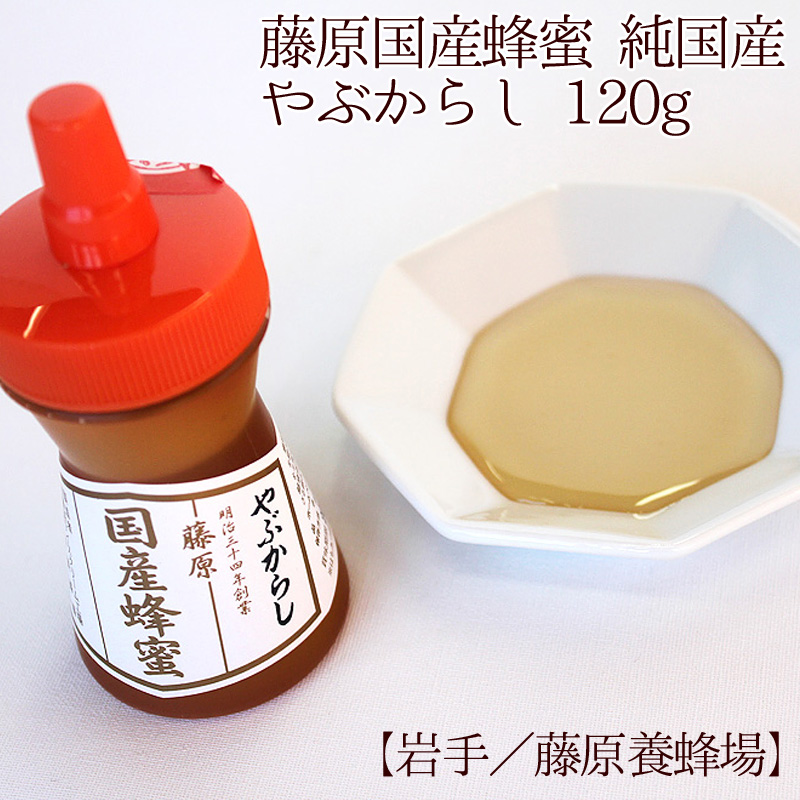 藤原国産蜂蜜 純国産 やぶからし 120g【藤原養蜂場】
