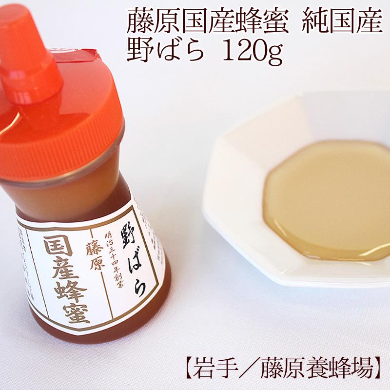 藤原国産蜂蜜 純国産 野ばら 120g【藤原養蜂場】