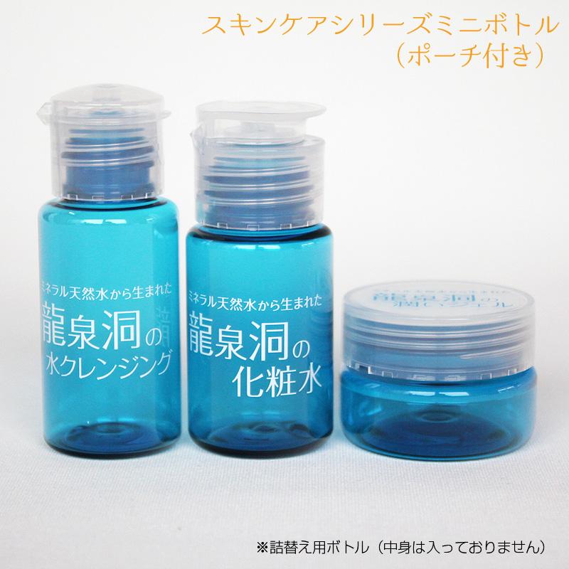 スキンケアシリーズミニボトルセット/ポーチ付き【詰替え用小分けボトル】