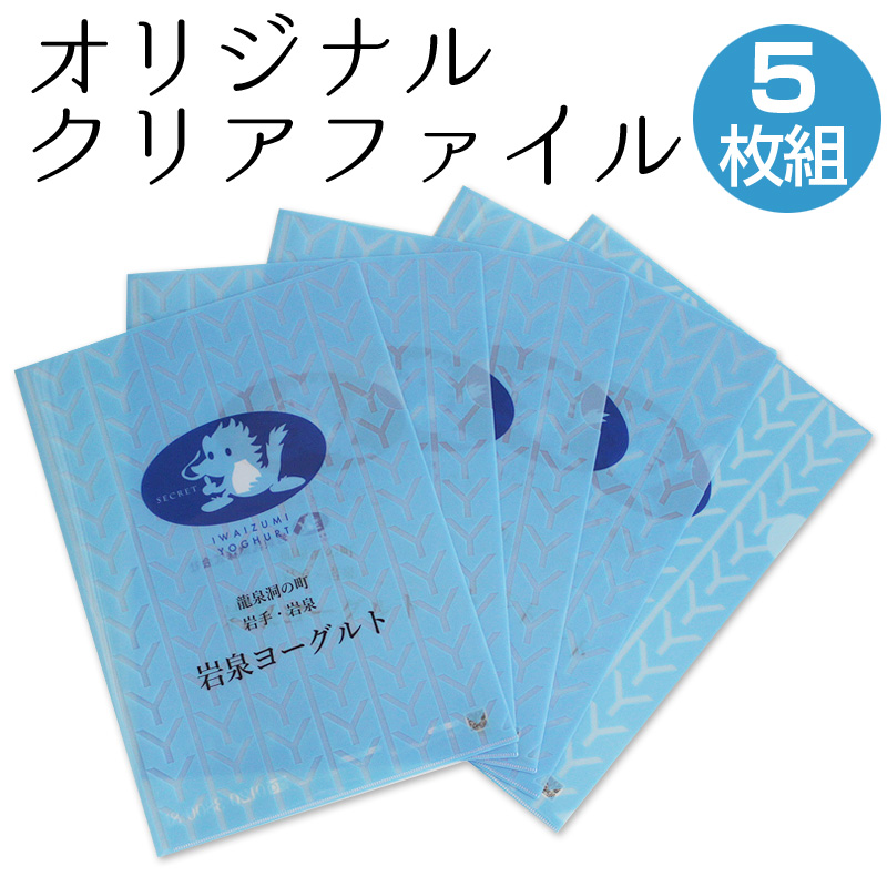 岩泉ヨーグルトオリジナル シークレット龍ちゃんクリアファイル【A4サイズ・5枚組1セット】