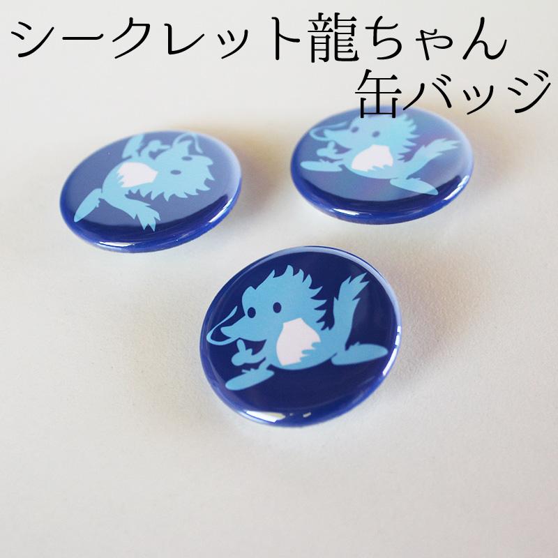 岩泉ヨーグルトオリジナル シークレット龍ちゃん缶バッジ【1個】
