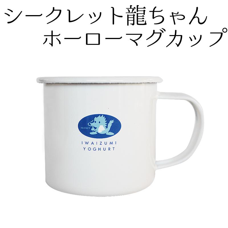岩泉ヨーグルトオリジナル ホーローマグカップ