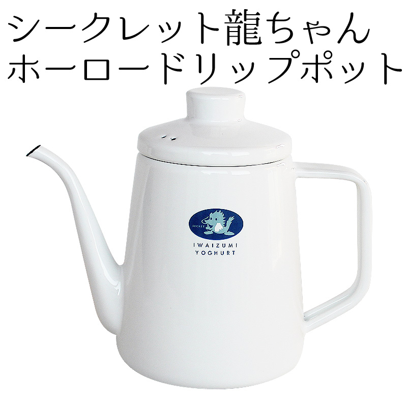 岩泉ヨーグルトオリジナル ホーロードリップポット(1.0L)