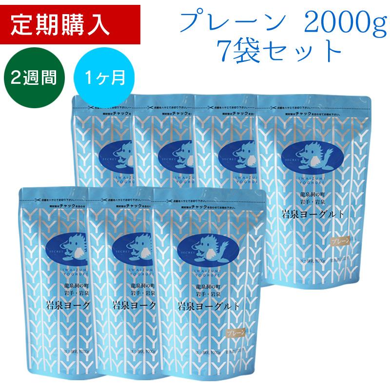 【定期購入】岩泉ヨーグルト プレーン 『2000g』 7袋セット[ 2週間毎に7袋をお届け / 1ヶ月毎に7袋をお届け ]