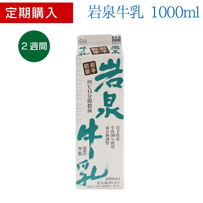 【 岩泉牛乳 1000ml 】 [定期購入・14日間(2週間)間隔]
