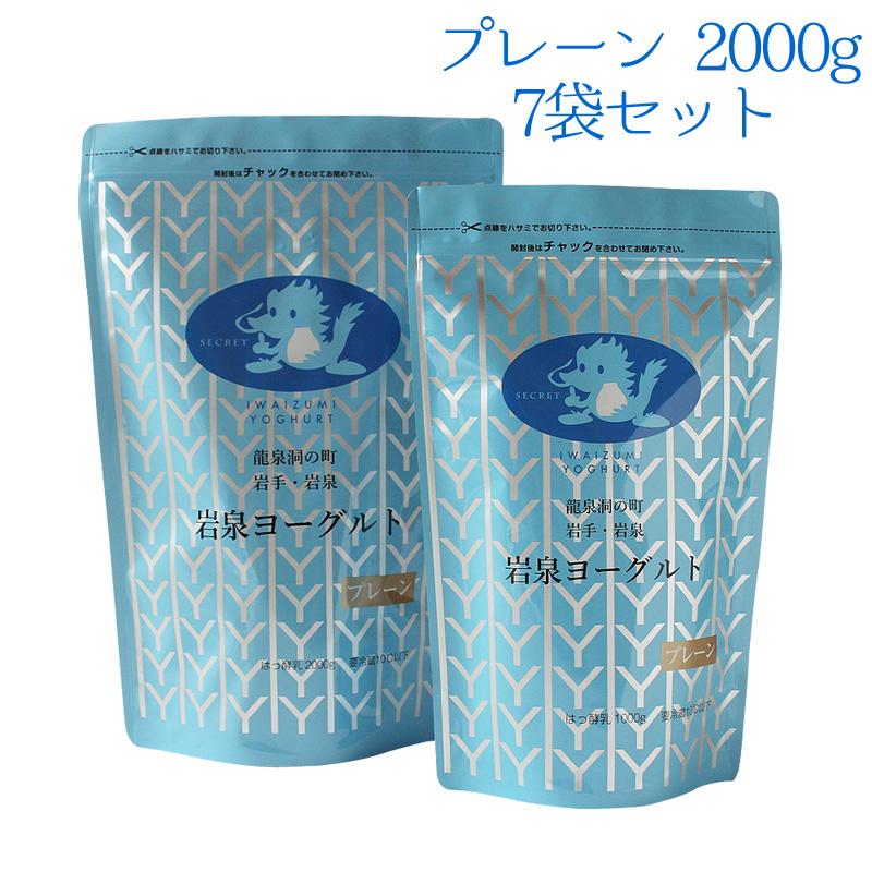 岩泉ヨーグルト プレーン【2000g】7袋セット