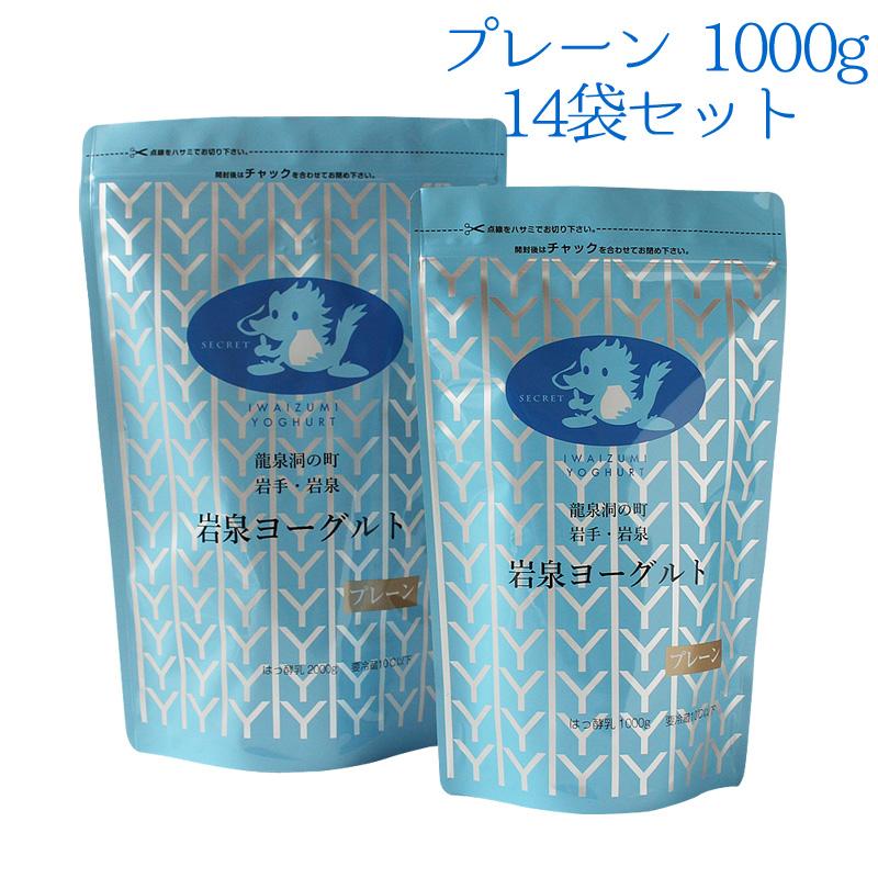 岩泉ヨーグルト プレーン【1000g】14袋セット