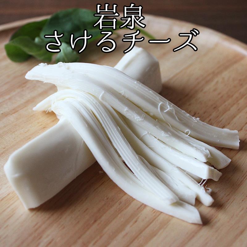 岩泉さけるチーズ(70g)