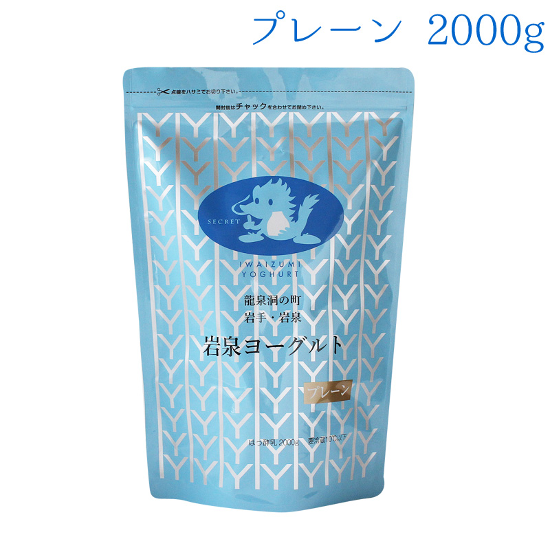 岩泉ヨーグルト プレーン【2000g】