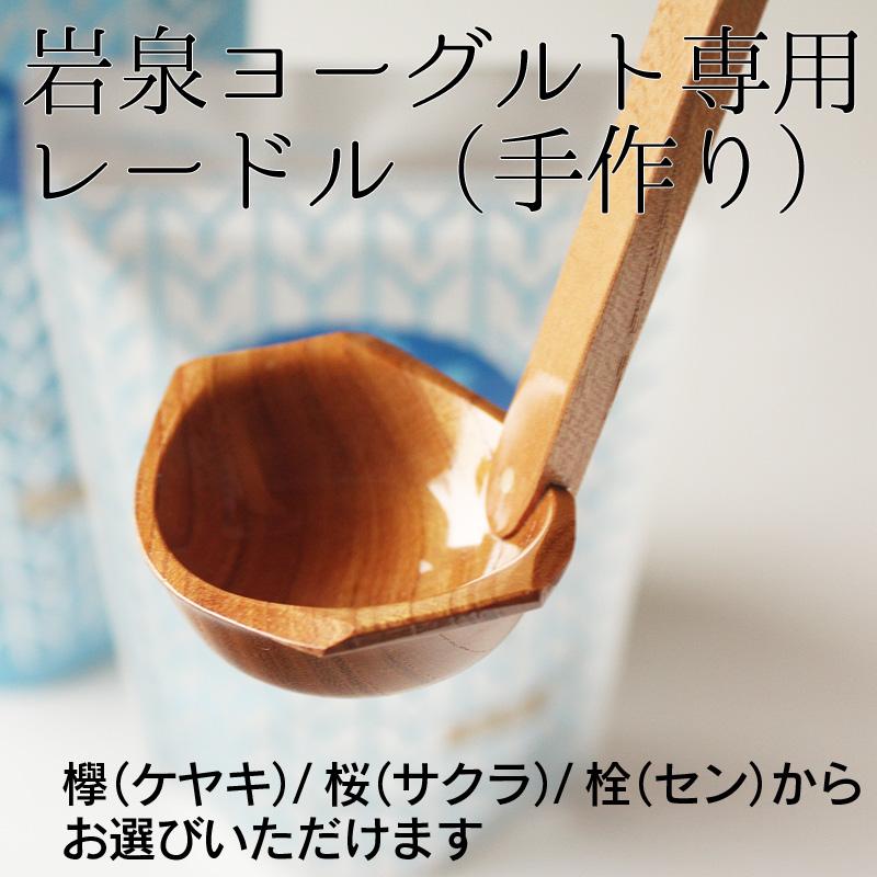 岩泉ヨーグルト専用レードル(手作り)