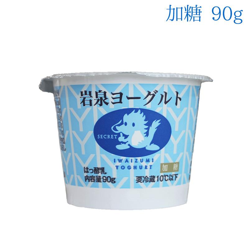 岩泉ヨーグルト 加糖【90g】